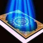 মহাগ্রন্থ আল কুরআন থেকে কয়েকটি তথ্যসুত্র  ও কিছু গুরুত্বপূর্ণ দূর্লভ তথ্য