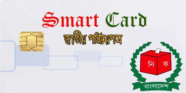 অবশেষে অগাষ্ট এ মিলছে নতুন ভোটার দের Smart NID Card