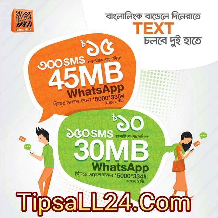 বাংলালিংক ছিমে এখন texting হবে রাত-দিন বিরামহীন! মাত্র ১৫ টাকায় 45 MB WhatsApp এবং সাথে ৩০০ এসএমএস।