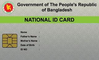 আপনার NID card দিয়ে কয়টি সিম রেজিস্ট্রেশন হয়েছে তা ভালো ভাবে দেখে নিন।