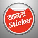 মজার মজার সেলেব্রেটি স্টিকার দিয়ে চ্যাট করুন Facebook, Imo, Viber এ