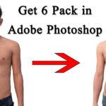 এখন photoshop দিয়ে আপনার সাধারন বডি ( ০ প্যাক বডি ) কে ৬ প্যাক বডি বানাবেন খুব সহজে