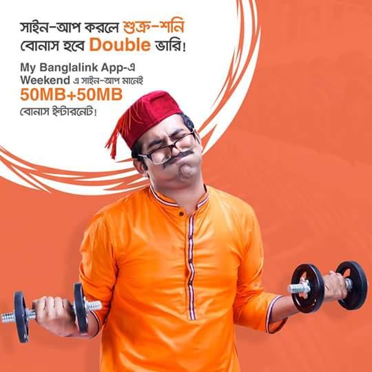 My Banglalink App  এ শ্রুক্র ও শনি বার Sign up করে 100MB একদম ফ্রি ইন্টারনেট নিন