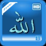 [Must See] HD Quality Allah Wallpapers Free অ্যান্ড্রয়েড অ্যাপ (আপনার অবশ্যই ভাল লাগবে ইংশাল্লাহ)
