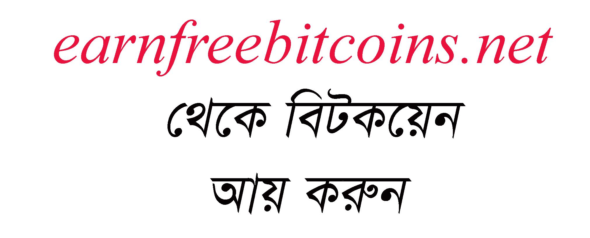 earnfreebitcoins.net থেকে ১০ মিনিট পরপর আয় করুন ১০০০ থেকে ৩০০০ সাতোশি।