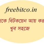 freebitco.in  থেকে ১ ঘন্টা পরপর আয় করুন ০.০০০০০১৮১ বিটিসি থেকে ০.৩৩০৬০৫৮৪ বিটিসি + প র্যন্ত।