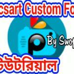 [Picsart]এখন Picsart দিয়ে Stylish বাংলা Font ব্যবহার করে সুন্দর ব্যানার, গ্রাফিক্সের কাজ করুন খুব সহজেই