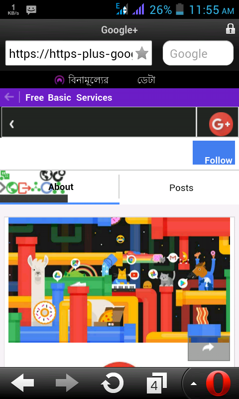 এখন থেকে FreeBasics-এর মাধ্যমে ফ্রীতে চালান Google+ (Plus) ব্যবহার করুন।