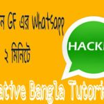 হ্যাক করুন GF / বন্ধুর whatsapp একাউন্ট ২ মিনিটেই – 1000% working