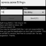 এবার SMS এর বণ্যা বয়িয়ে দিন আপানার বন্ধুর মোবাইলে।এক ক্লিকেয় পাঠান অনেক মেসেজ।( মাত্র 137 kb এর 1 টি Apps দিয়ে )