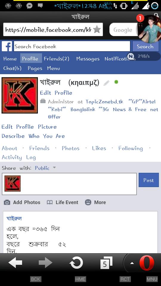 ফেসবুকে সিঙ্গেল নাম (Fb single name) করুন খুব সহজে নতুনভাবে সাথে [Screen short] By khairul