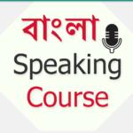 Bangla Speech App বাংলা দিয়ে যাই লিখবেন তাই পড়ে শোনাবে