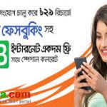 Banglalink Bondho SIM Free 1GB Facebook