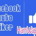 এবার Unlimited Auto Like নিন আপনার ফেসবুক পোষ্টে বা পিকচারে (ভিডিও সহ)