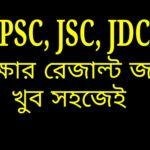PSC, JSC, JDC পরিক্ষার রেজাল্ট জানুন সবার আগে [Most See]