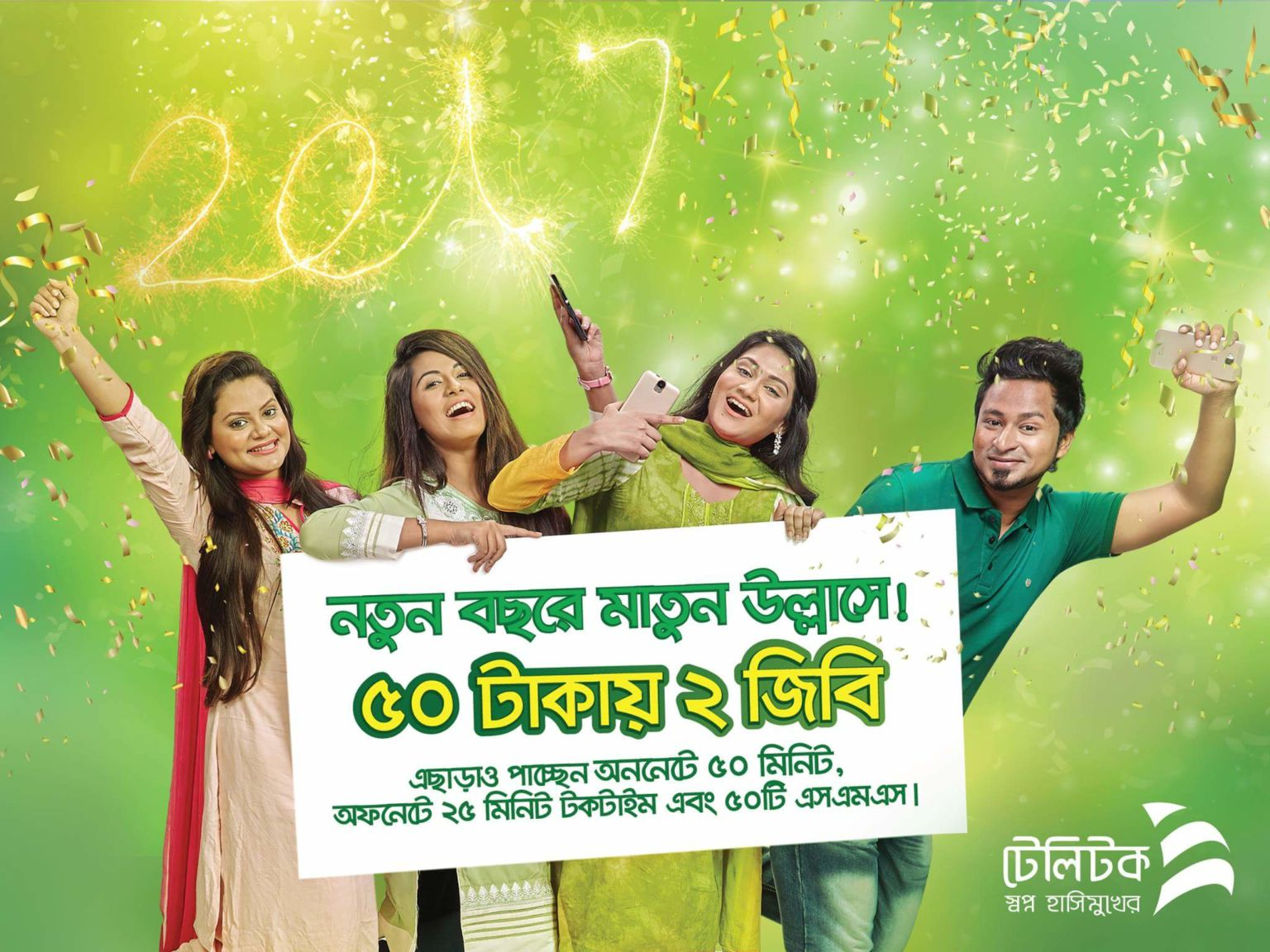নতুন বছরে Teletalk er surprised offer 2 GB only tk 50