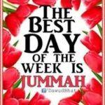 জুম্মাহর আমল – 17- Jummah Amal –17
