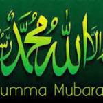 জুম্মাহর আমল -9 – Jummah Amal –9