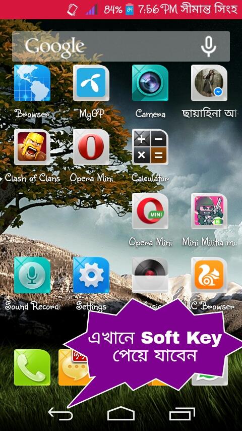 আপনার Android Phone -এ কোনো App ছাড়া যেভাবে