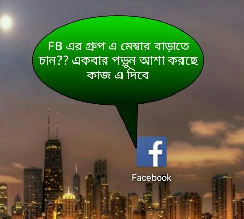 Facebook এ গ্রুপ এ মেম্বার বারাবেন কিভাবে???  জানতে একটু কষ্ট করে পোষ্ট টা পড়ুন