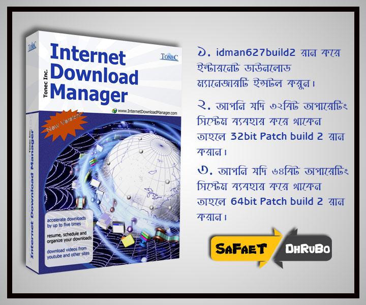 ডাউনলোড করে নিন Internet Download Manager এর সর্বশেষ ভার্শান [ক্র্যাক সহ] !