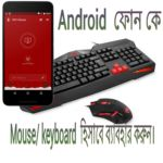Android phone কে Computer তে Mouse/keyboard  হিসাবে  ব্যবহার করুন 100% working(Don't miss this)