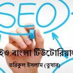 On page Seo সাথে পরিচিত HTML Tag [লেকচার পর্ব ২]