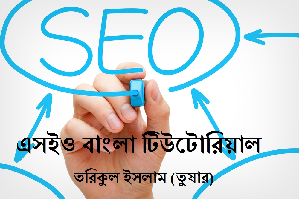 seo bangla Toutorial