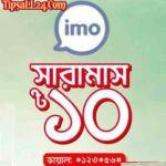 রবি ইমো (imo) প্যাক ২৫০এমবি ২৮দিন ১০টাকা | ভিডিও কলিং এখন যেকোনো সময়ে!
