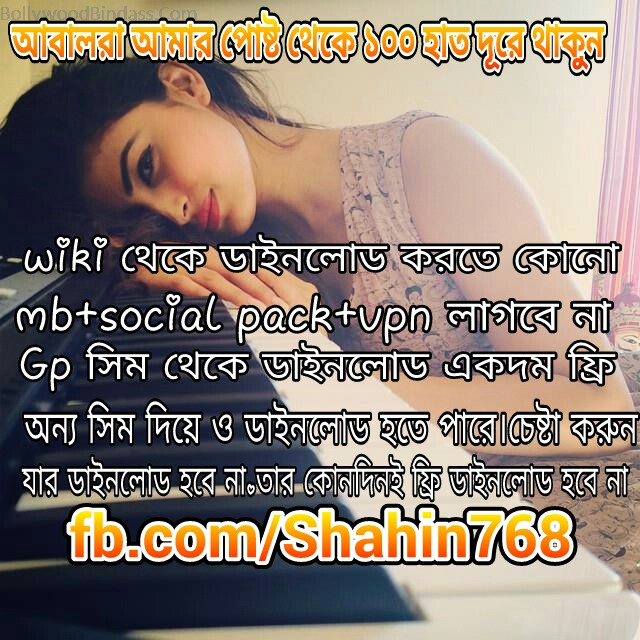 [Free Download][Problem Fixed][With Screnshot]Wiki থেকে ফ্রি ডাইনলোড করুন 2mbps স্পিডে – By Shahin