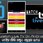 লাইভ টিভি দেখুন আপনার এন্ড্রয়েড ফোনে | Watch Live TV On Your Android Phone