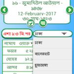 প্রত্যেক মুসলমানের জন্য জরুরি একটি App