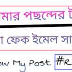 [Must See]আমার পছন্দের টপ ৫ টা ফেক ইমেল সাইট Post By #RASEL