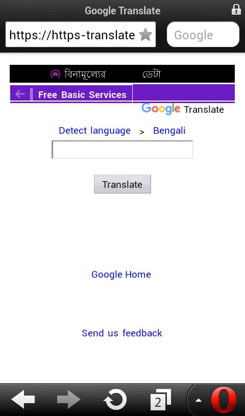 Freebasics এর মাধ্যমে Google Translate ফ্রী ব্রাউজ করুন