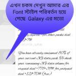 আপনার Android ফোনের Font স্টাইল Samsung  Galaxy এর মতো করুন।[Symphony V28 User Must See It]By Biplop420