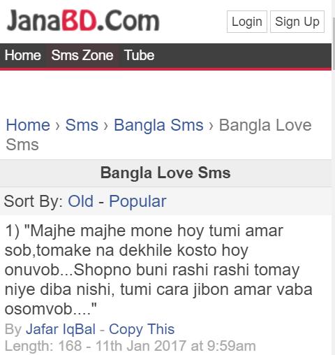Top 10 Bangla Love Sms 2018