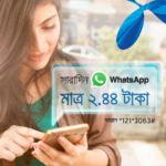 গ্রামিনফোন দিচ্ছে সারাদিন Whatsapp মাত্র ২ টাকায়..