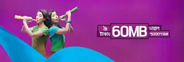 (মেগা পোষ্ট) গ্রামীণফোন সিম দিচ্ছে ৯টাকা ৬০এমবি। By Ratul Dx