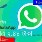 গ্রামীণফোন Whatsapp মেসেজিং প্যাক ২.৪৪ টাকায়