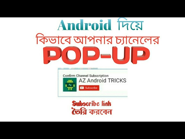 Android দিয়ে বানিয়ে ফেলুন আপনার youtube  chanel  এর জন্য pop up link/pop up.subscribe batton [az]