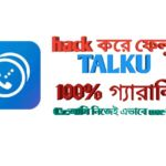 hack করে ফেলুন talku। কথা বলুন unlimited [tested by me]az