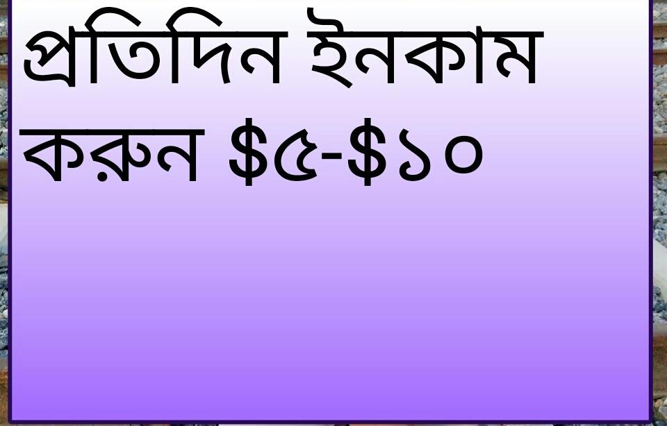 প্রতিদিন আয় করুন $১০-$১৫ With payment proof এবার আয় হবেই।১০০% ওয়ার্কিং।