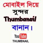 Mega Post)মোবাইল দিয়ে Youtube ভিডিওর জন্য সুন্দর Thumbanail বানিয়ে নিন।  (বিস্তারিত)