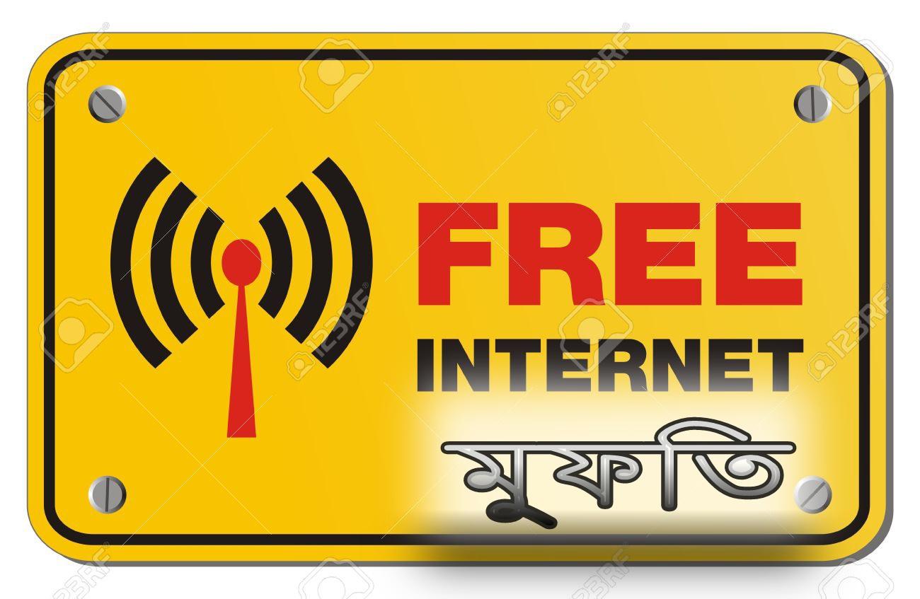Free Internet সম্পর্কে ###