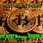 অল্প সময় বেশি Bitcoine ইনকাম করুন তারাতারি করুন প্রুফ সহ