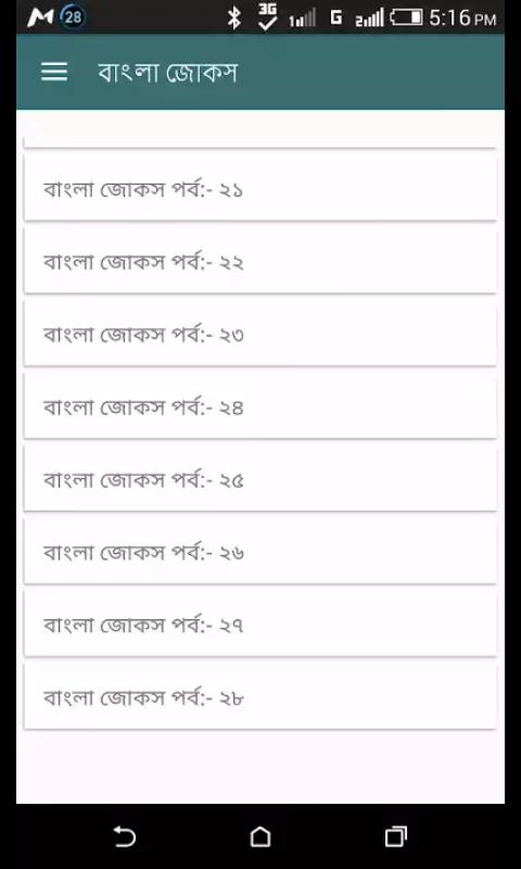 ১১০০টি বাংলা জোক্সের Android App টি ডাওনলোড করে হয়ে যান সেরা জোকস মাস্টার।