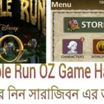 Root করা ছাড়া Hack করুন Temple Run OZ Game 100% working (See must)