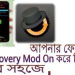 Android phone Recovery Mod  On করে নিন খুব সহজে। ঝামেলা ছাড়া 100% Working