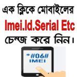 (Xposed)এক ক্লিকে মোবাইলের Imei,Android Id,Serial,Wifi Address,BT Address Etc চেন্জ করে নিন। (বিস্তারিত)