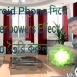 আপনি ও হয়ে যান Supper Man Android Phone দিয়ে Supper power Effect  Video  তৈরি করুন খুব সহজে।(Supper Post)